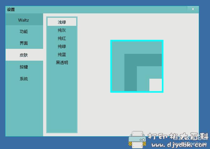 电脑快捷启动器工具:华尔兹启动器v1.3图片 No.3