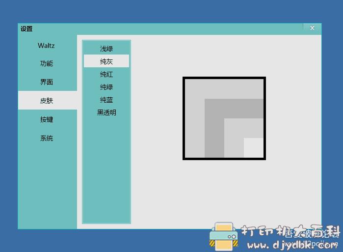 电脑快捷启动器工具:华尔兹启动器v1.3图片 No.4