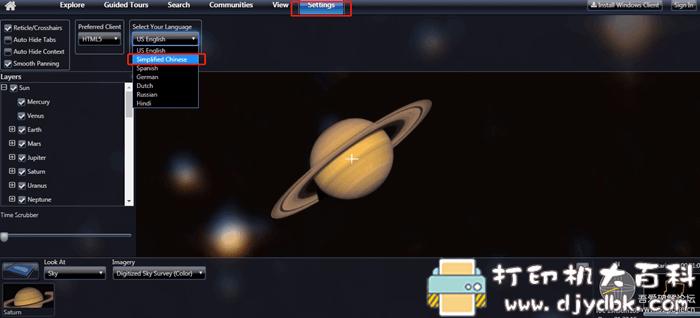 [Windows]遨游太空软件,有中文版:微软太空望远镜图片 No.1