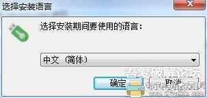 [Windows]U盘口令开机锁,没有U盘进入不了系统图片 No.1