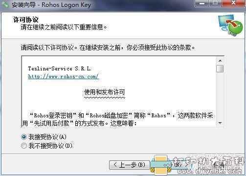 [Windows]U盘口令开机锁,没有U盘进入不了系统图片 No.2
