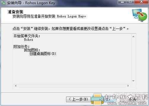 [Windows]U盘口令开机锁,没有U盘进入不了系统图片 No.4