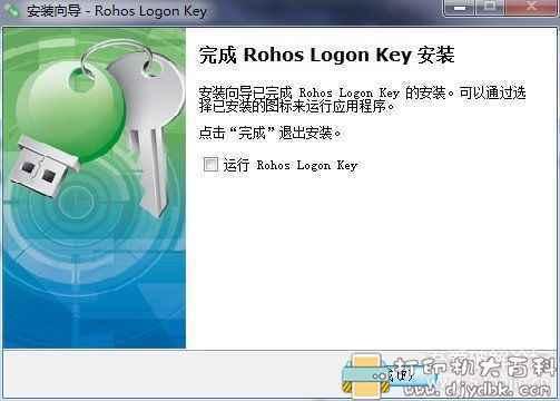 [Windows]U盘口令开机锁,没有U盘进入不了系统图片 No.5