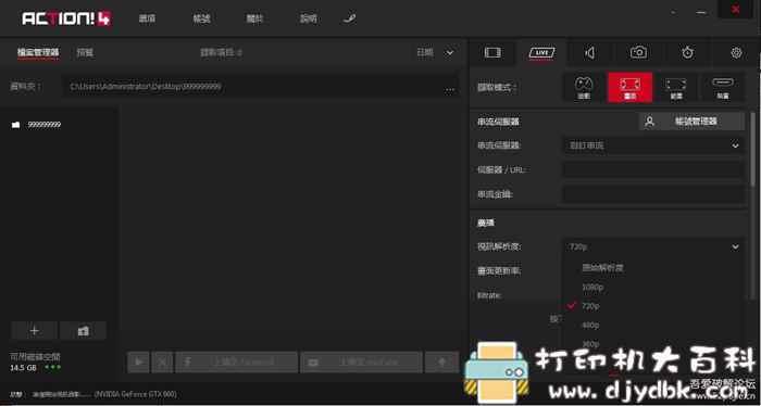 顶级高清屏幕录像机 Mirillis Action v4.0.3 中文绿色便携版图片