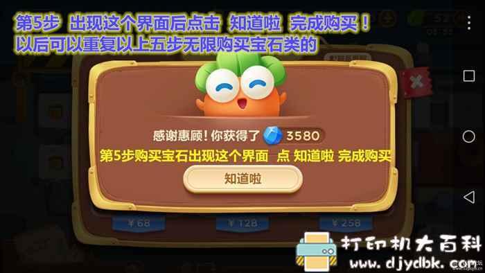 安卓手游塔防游戏:某宝购买的保卫萝卜3无限钻石图片 No.4
