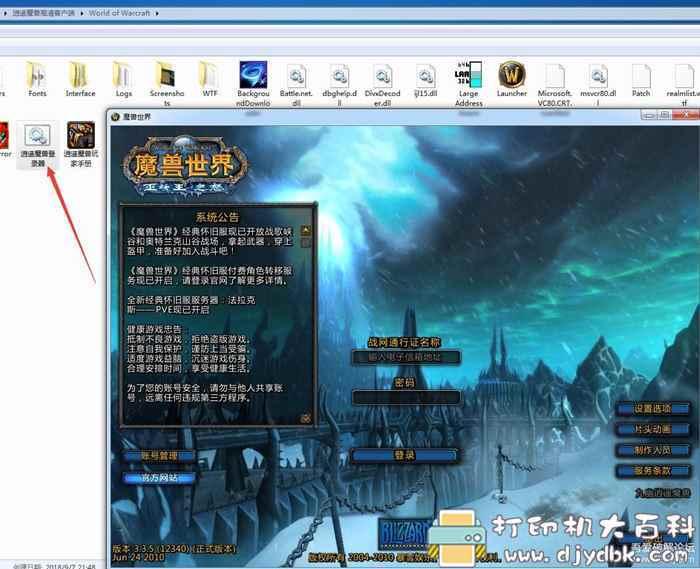 [Windows]【80级巫妖王之怒】逍遥魔兽5.21高清客户端小白整合版图片 No.2