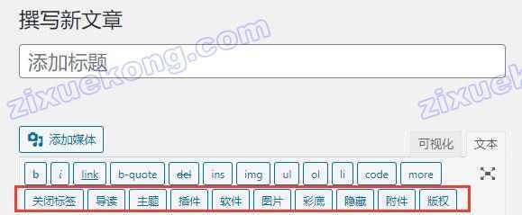 7b2(柒比贰)主题如何给编辑器添加自定义按钮?_图片 No.1