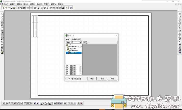 自用的10年的平面图制作软件图片 No.1