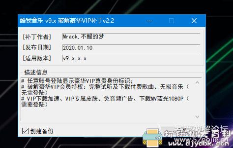 PC酷我音乐豪华VIP补丁 v2.2 2020.01.10图片