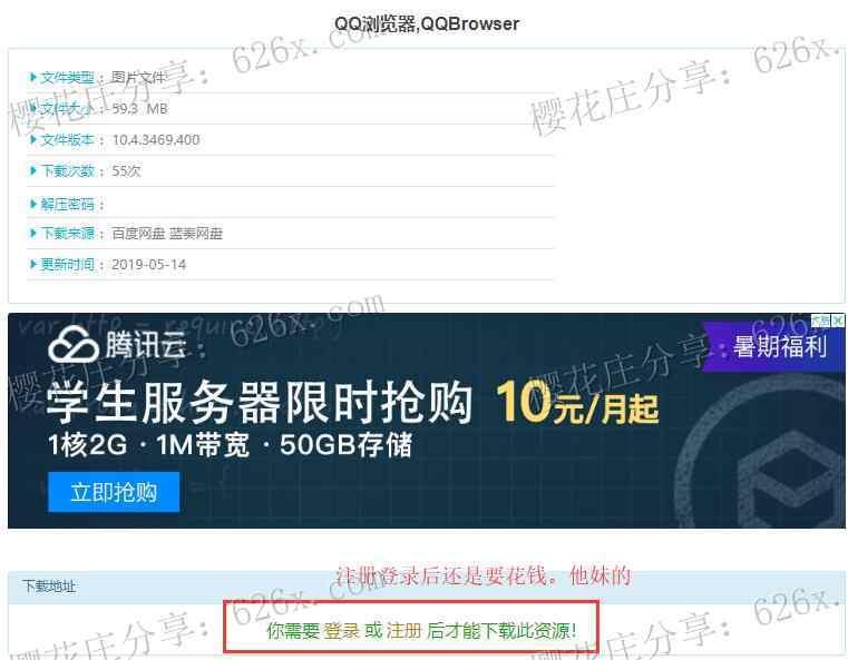 真tm绝了,下载个pc端 QQ浏览器10.4.3458.400绿色版,全网都要收费! 配图 No.3