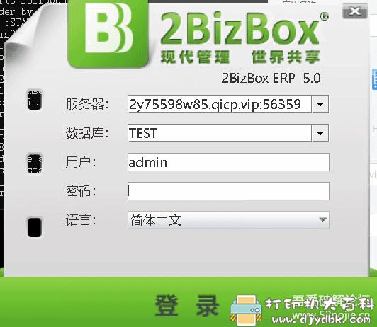 [Windows]2BizBox- 免费强大的ERP,附教程何架设公网ERP图片 No.1
