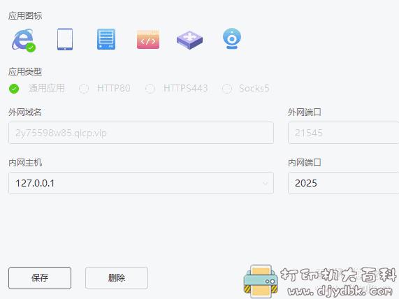 [Windows]2BizBox- 免费强大的ERP,附教程何架设公网ERP图片 No.3