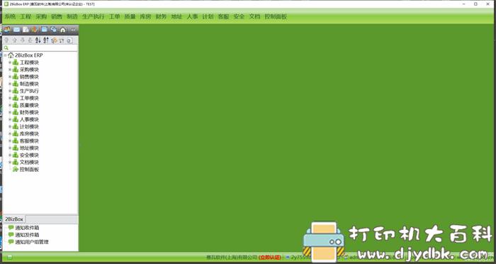 [Windows]2BizBox- 免费强大的ERP,附教程何架设公网ERP图片 No.4