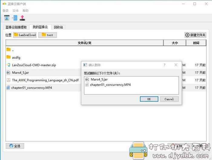 [Windows]蓝奏云盘客户端 -【开源全平台开源】图片 No.2
