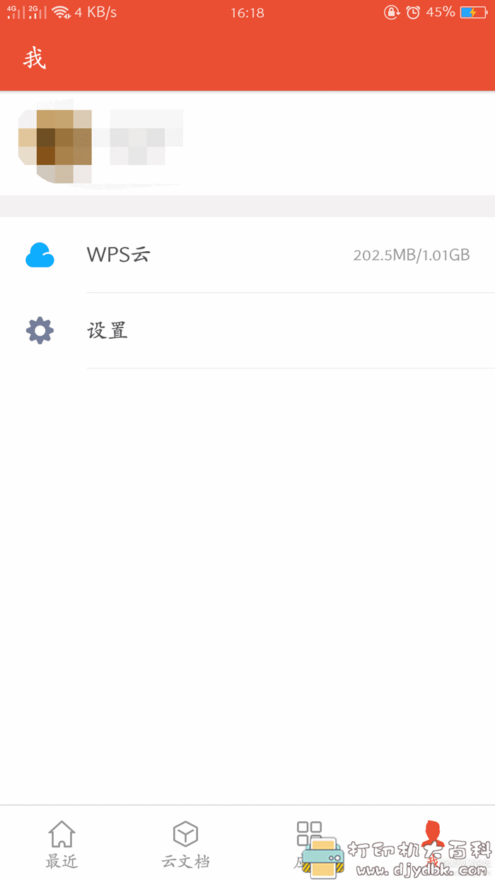 [Android]WPS Office移动专业版 (安卓+iOS)纯净舒适的官方版本图片 No.3