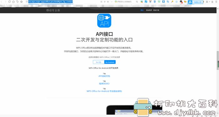 [Android]WPS Office移动专业版 (安卓+iOS)纯净舒适的官方版本图片 No.4