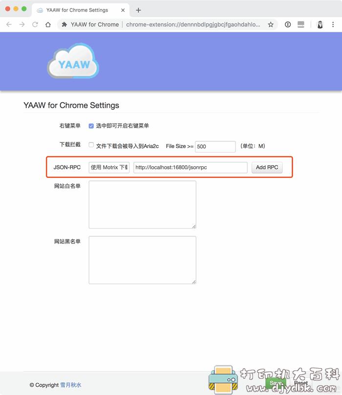 [Windows]Motrix下载工具,种子下载满速,可下载百度网盘资源图片 No.7