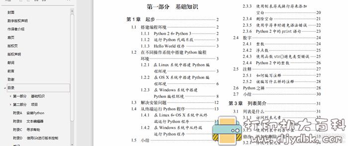 自用的Python自学的书籍分享图片 No.1