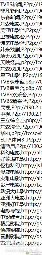 电脑端使用的两个P2P直播源播放器图片 No.2