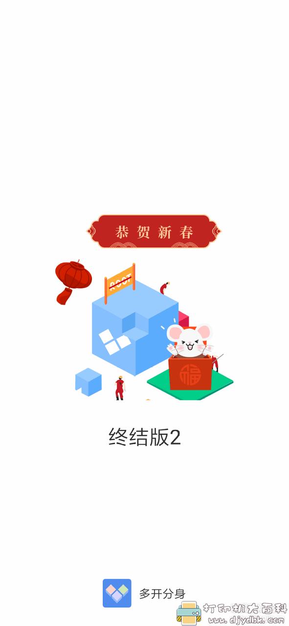 安卓多开分身-终结版2(兼容安卓10)图片 No.1