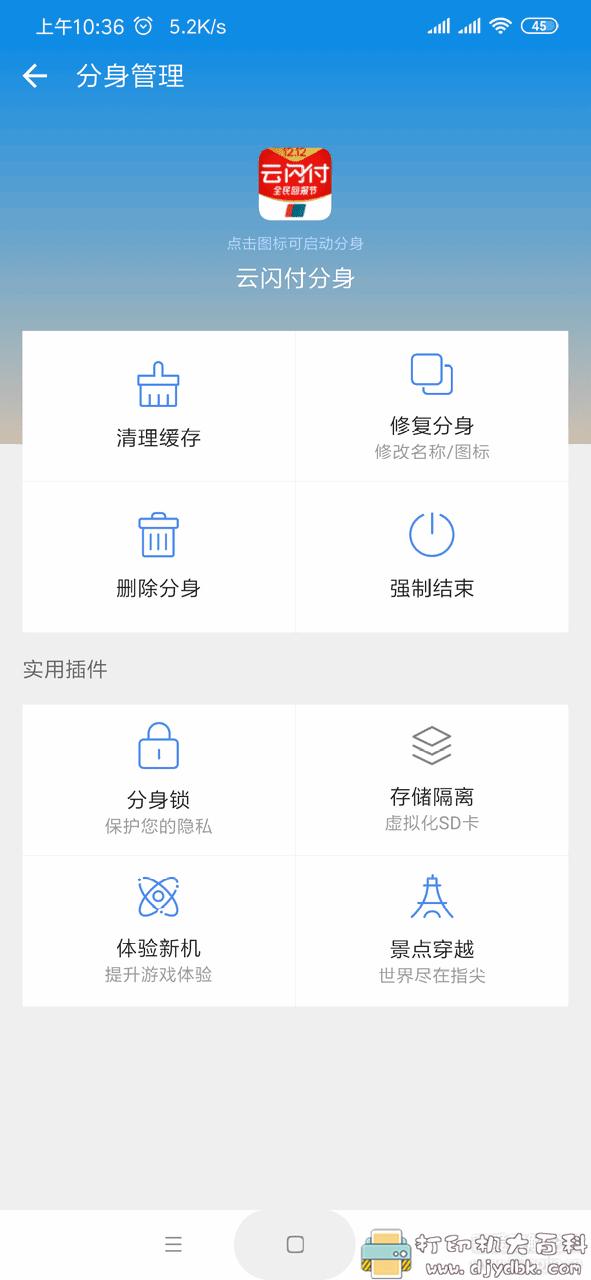安卓多开分身-终结版2(兼容安卓10)图片 No.4