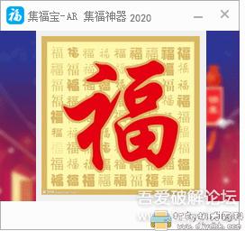 某付宝 集福神器 集福宝2020,轻松集齐五福图片 No.1