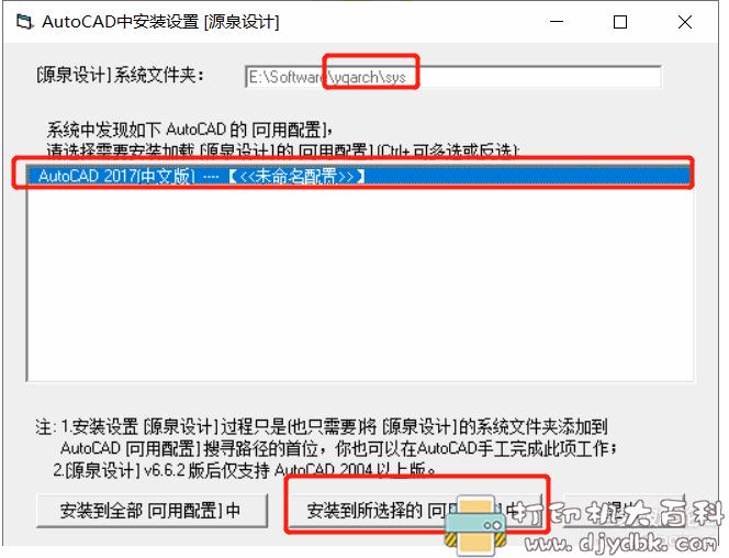 AUTOCAD超级实用的插件(源泉设计v6.6.9a),秒杀天正建筑图片 No.1
