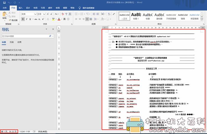 AUTOCAD超级实用的插件(源泉设计v6.6.9a),秒杀天正建筑图片 No.3
