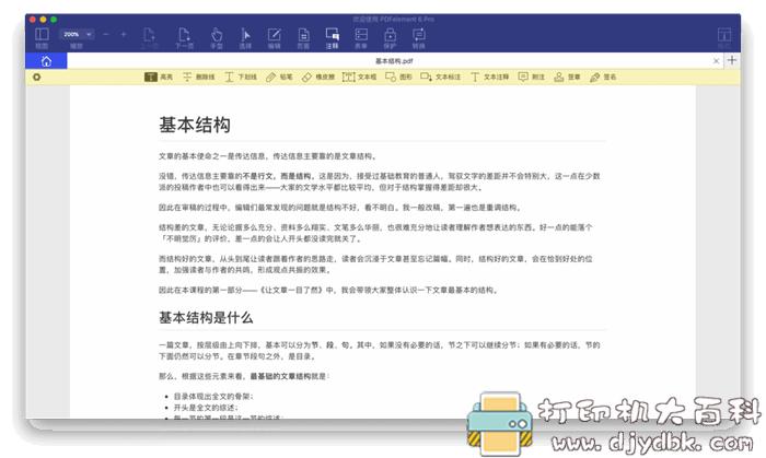 [Windows]万兴PDF专家 PDF element Pro 7.4 +「7.5.7.2895」中文特别版 Mac图片 No.3