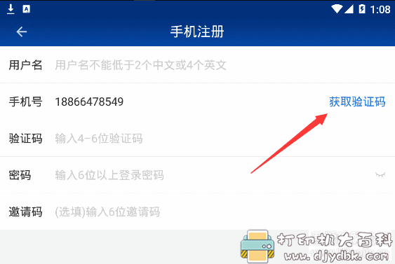 PC和手机通用的免费接收注册短信网址!!!图片 No.2