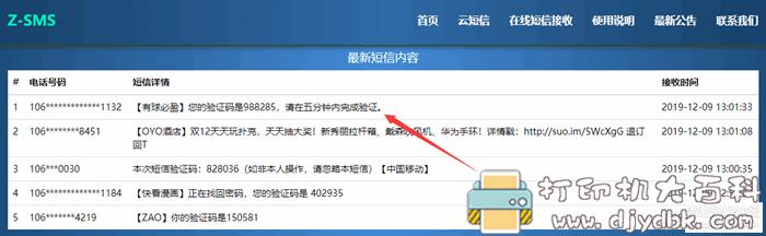 PC和手机通用的免费接收注册短信网址!!!图片 No.3