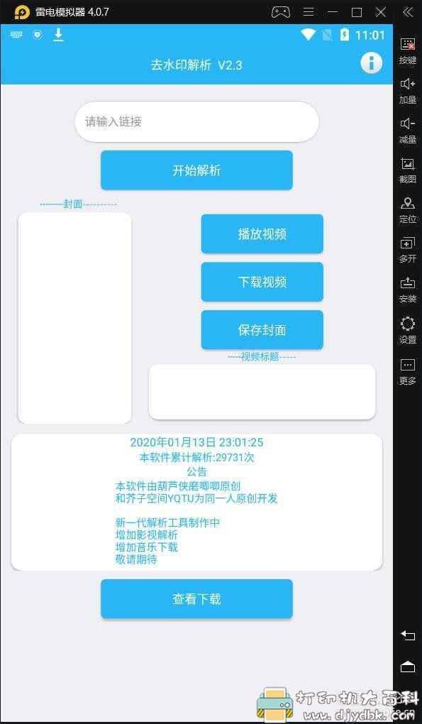 [Android]抖音,火山等全平台58个手机短视频无水印下载工具图片 No.3