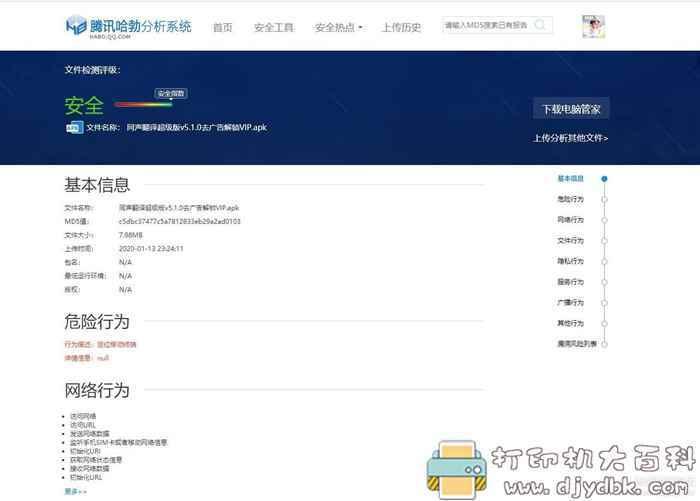 [Android]实时文言文10国同声翻译超级版v5.1.0去广告解锁VIP图片 No.1