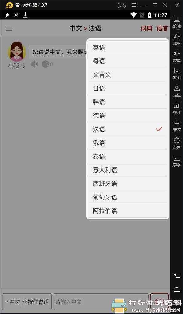 [Android]实时文言文10国同声翻译超级版v5.1.0去广告解锁VIP图片 No.3