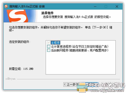 PC搜狗输入法 v9.6.0.3568 去广告精简优化版本,去升级图片 No.1
