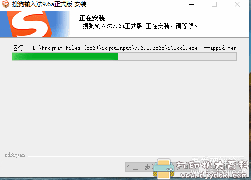 PC搜狗输入法 v9.6.0.3568 去广告精简优化版本,去升级图片 No.2