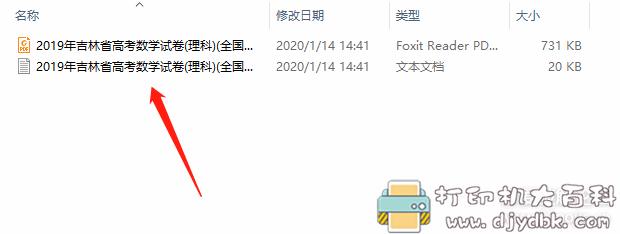 无需积分下载百度文库的好工具 冰点文库下载器V3.2.10图片 No.2