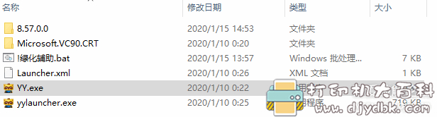 [Windows]YY语音PC端v8.57.0.0 去广告/可多开/绿色清爽免安装版图片 No.1
