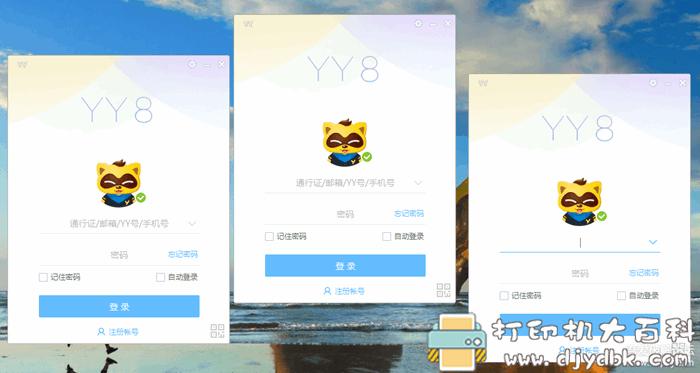 [Windows]YY语音PC端v8.57.0.0 去广告/可多开/绿色清爽免安装版图片 No.2