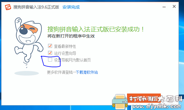 PC搜狗拼音输入法v9.6a-去广告版by星空不寂寞图片 No.2