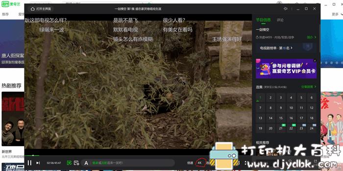 爱奇艺视频PC版v7.2.103.1388去广告绿色版by zdBryan图片