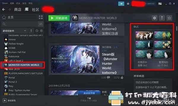 PC游戏分享:《怪物猎人世界:冰原》DLC解锁补丁图片 No.2