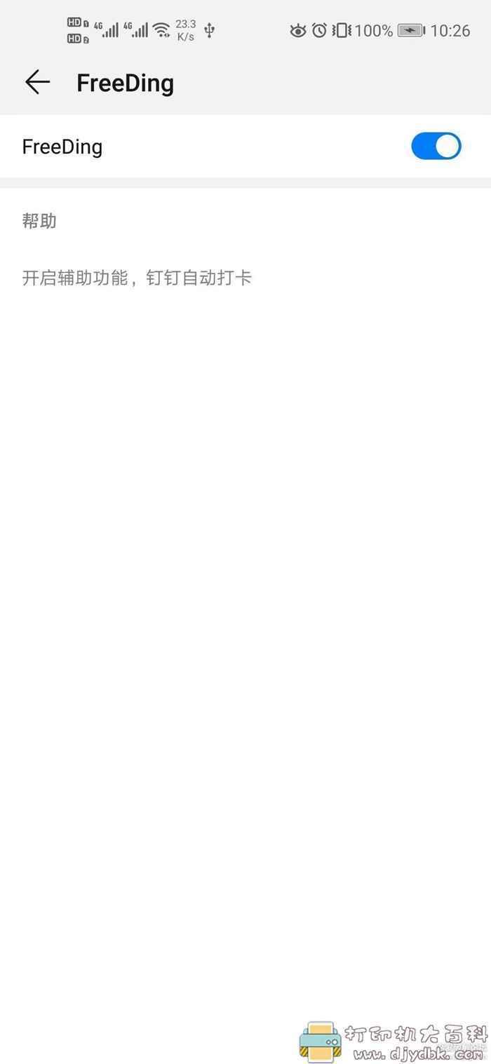 [Android]自动钉钉打卡工具FreeDing图片 No.2