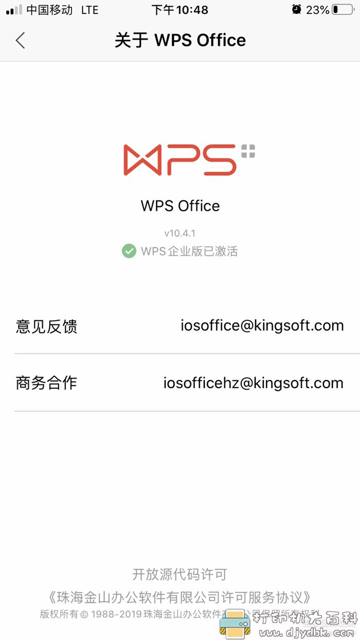 [iPhone/iPad]ios端手机/平板WPS专业版激活安装图片 No.5