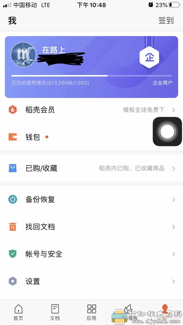 [iPhone/iPad]ios端手机/平板WPS专业版激活安装图片 No.6