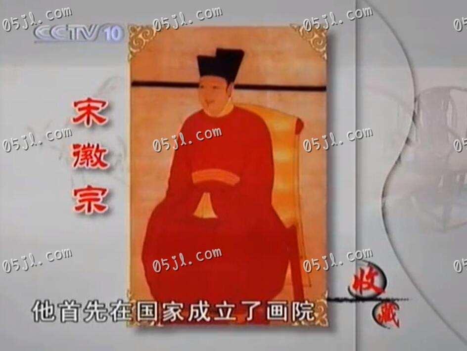 【国语中字】央视纪录片:百家讲坛之马未都说收藏(2009版)全52集图片 No.2