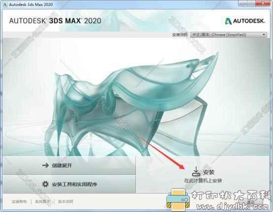 [Windows]3Dmax2020中文版图片 No.4