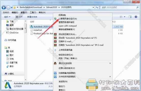 [Windows]3Dmax2020中文版图片 No.18