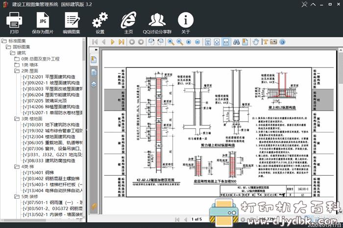 [Windows]建设工程图集管理系统 国标建筑版 3.2图片 No.1
