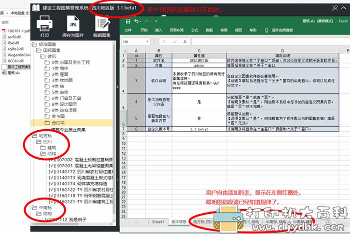 [Windows]建设工程图集管理系统 国标建筑版 3.2图片 No.4